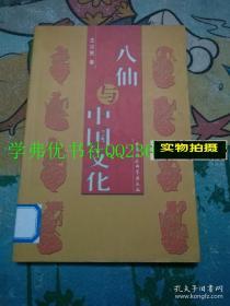 八仙与中国文化
