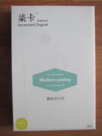 柒卡原创明信片 朦胧现代诗 30张全