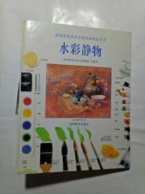 英国皇家美术学院绘画技法丛书:水彩静物【扉页少有字迹】