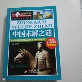 学习改变未来——《中国未解之谜》