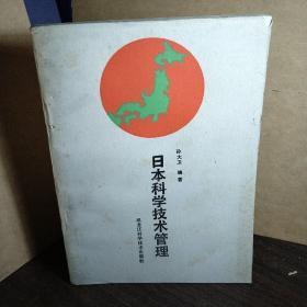 日本科学技术管理