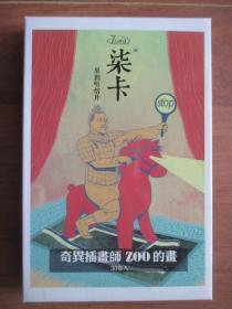 柒卡原创明信片 10 奇异插画师ZOO的画  30张全