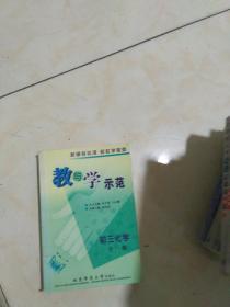 教与学示范丛书    初三化学  全一册   2版一印  第2版  新课程标准  新教学思想