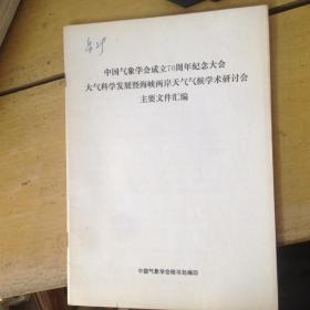 中国气象学会成立70周年纪念大会-大气科学发展暨海峡两岸天气气候学术研讨会主要文件汇编