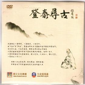 结缘 登泰寻古 DVD光盘一片 传喜法师开示 正心缘结缘佛教用品法宝书籍
