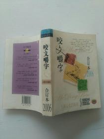 2006年《咬文嚼字》合订本