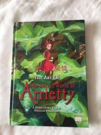 宫崎骏借物少女艾莉媞 英文原版 设定集 The Art of The Secret World of Arrietty
