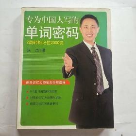 专为中国人写的单词密码