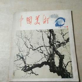 中国美术 1979.1
