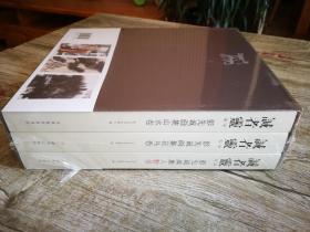 诚者灵 (第2卷彭先诚画集共3册)
