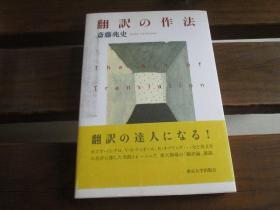 日文原版 翻訳の作法 斎藤 兆史