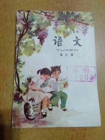 五年制小学课本 语文 第三册