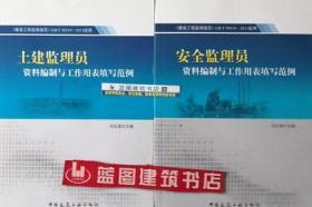 《建设工程监理规范》GB/T50319-2013应用 土建监理员资料编制与工作用表填写范例+安全监理员资料编制与工作用表填写范例套装(2册)9787112161614/9787112163083冯义显/中国建筑工业出版社