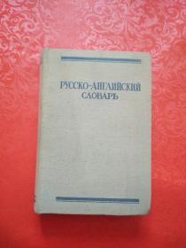 РУССКО—АНГЛИЙСКИЙ СЛОВАРЬ(俄罗斯英语字典).