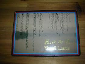 明信片:《杭州西湖》 全10张 1987年