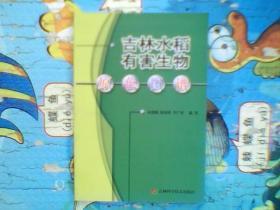吉林水稻有害生物 原色图谱 ;(正版,全新未翻阅过)