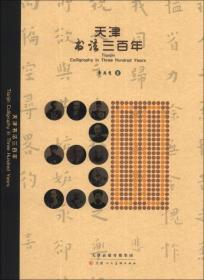 天津书法三百年