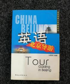 英语北京导游(修订)