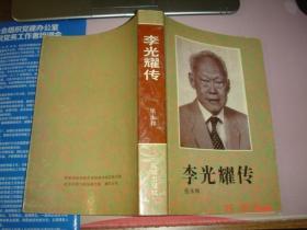 李光耀传  一版三印