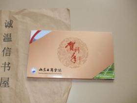山东工商学院明信片【一套20张】