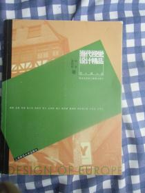 当代视觉设计精品·欧洲篇:商业店招及门面展示设计(16开)  2005年1版1印仅印4000册,九五品