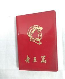 红色经典,老五篇,缺林彪哪页
