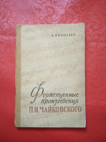 ФОРТЕПЬЯННЫЕ ПРОИЗВЕДЕНИЯ П.И.ЧАЙКОВСКОГО(柴可夫斯基的钢琴作品)有读者签字
