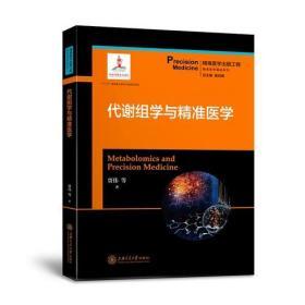 代谢组学与精准医学  精准医学出版工程·精准医学基础系列