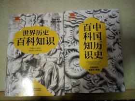 《微经典》:世界历史百科知识、中国历史百科知识(两本合售)