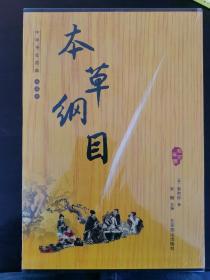 中国古典文化珍藏书系:本草纲目