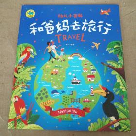 和爸妈去旅行 3-6岁幼儿小百科 绘本故事