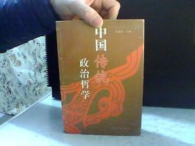 中国传统政治哲学【作者签名铃印】
