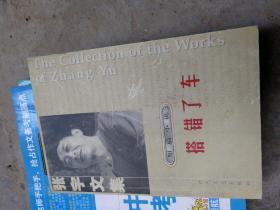 张宇文集:短篇小说《搭错了车》