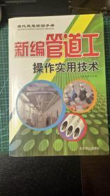 新编管道工操作实用技术手册