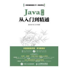 Java 开发从入门到精通 正版 扶松柏 陈小玉  9787115420275