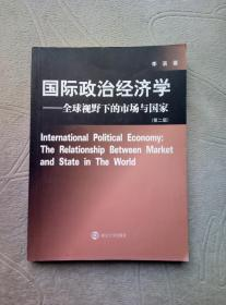 国际政治经济学:全球视野下的市场与国家(第二版 )