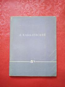 Д.КАБАЛЕВСКИЙ(卡巴列夫斯基小传)有读者签字