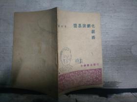 简易演剧化装术(1948年10月在哈尔滨印造 初版)