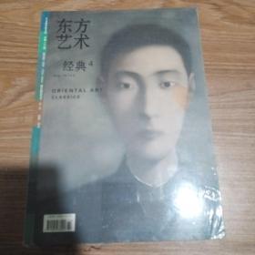 东方艺术经典4 2006年7月