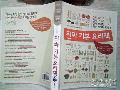 韩文书一本 6   有标签