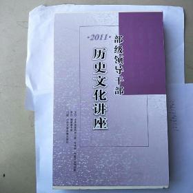 历史文化讲座部级领导干部   光盘2011