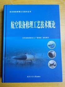 航空装备修理工艺技术概论
