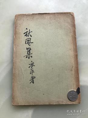 新文學精品:《秋風集》章衣萍著,1933年上海合成書局初版本,此書傳世不多------—封面,封底均原裝完好,孔網首現!