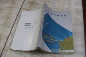 创意行销集锦(平装大32开  2000年7月印行  有描述有清晰书影供参考)