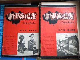 《中国无线电》第三卷 第十三期+第三卷 第十四期【两册合售】品相见图