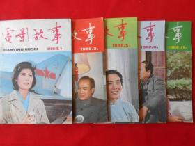 电影故事  1982年第1、2、5、8、11期