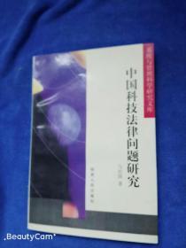 中国科技 法律问题研究    (系统与管理科学研究文库)