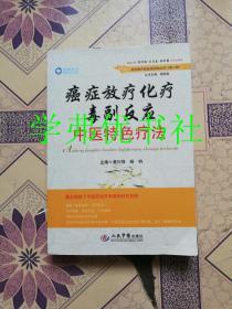 .常见病中医临床经验丛书(第二辑):癌症放疗化疗毒副反应中医特色疗法
