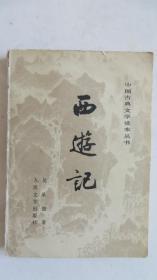 (中国古典文学读本丛书)西游记(下)