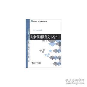 最新常用法律文书写作/新世纪高等学校教材·法学专业系列教材